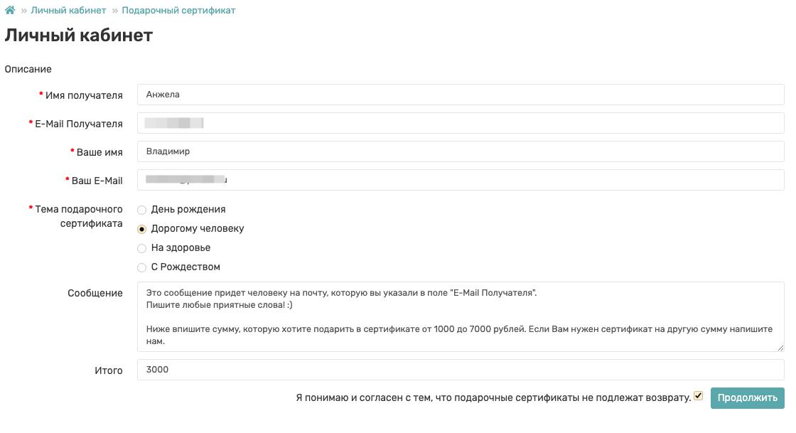 Скриншот с формой сертификата